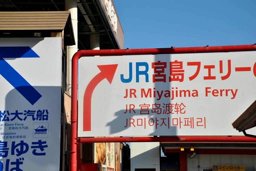 dónde canjear el Japan Rail Pass