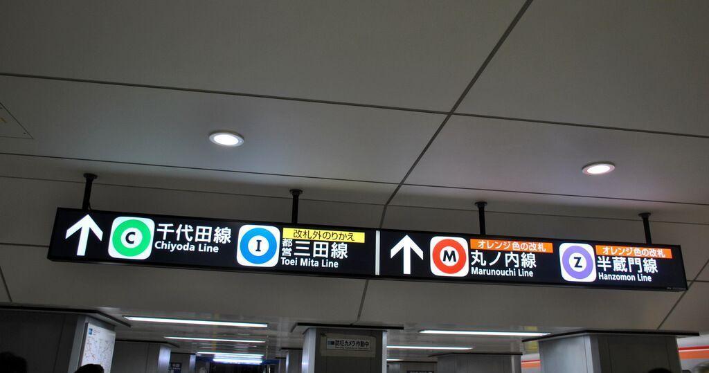 cómo ir a Chiyoda