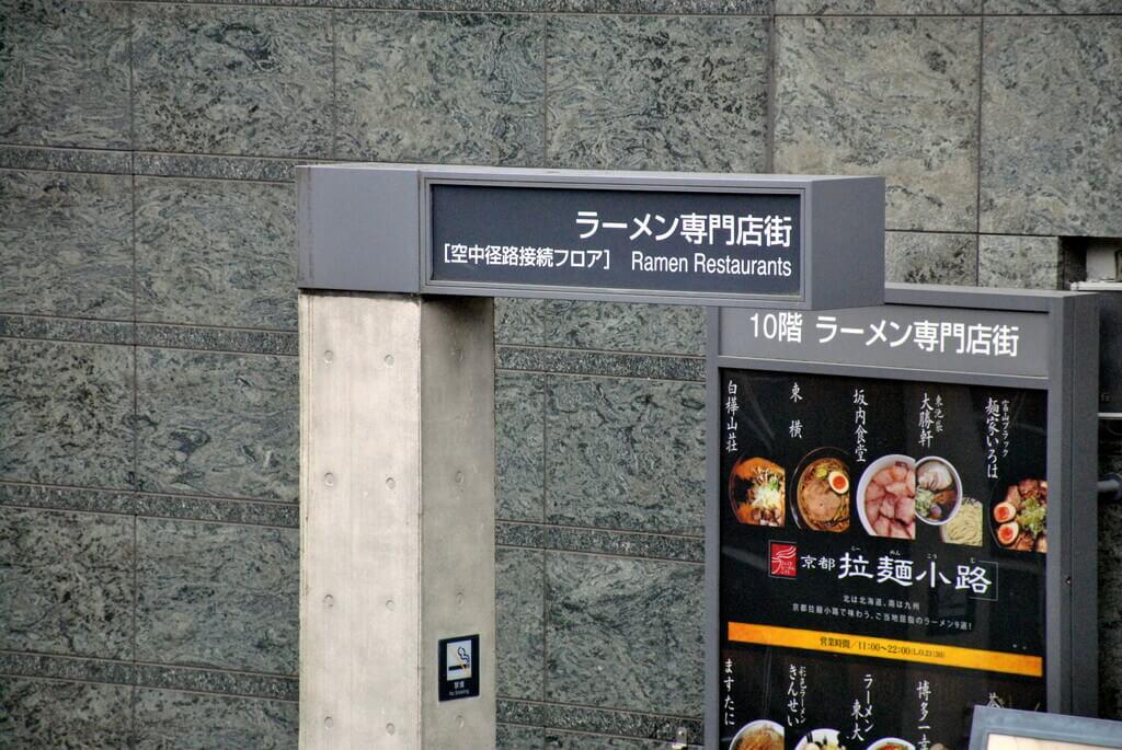 Kioto Ramen Koji