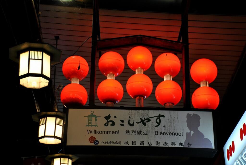calles de Gion